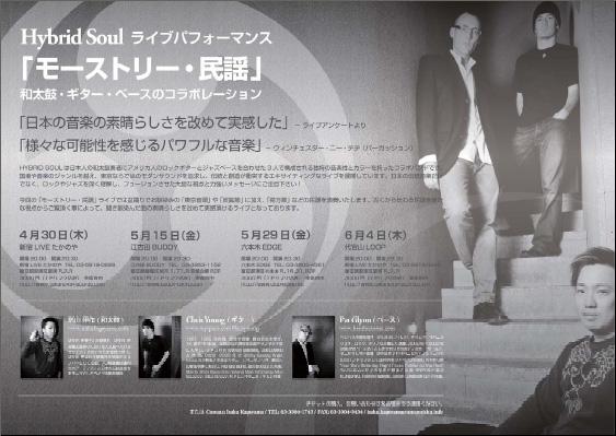Hybrid Soulライブパフォーマンス 「モーストリー・民謡」