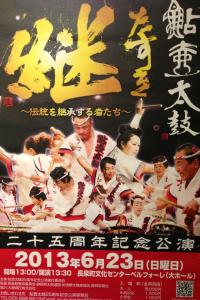 鮎壺太鼓 25周年記念公演「継~伝統を継承する者たち~」