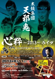 amanojaku_live_2013-08-11