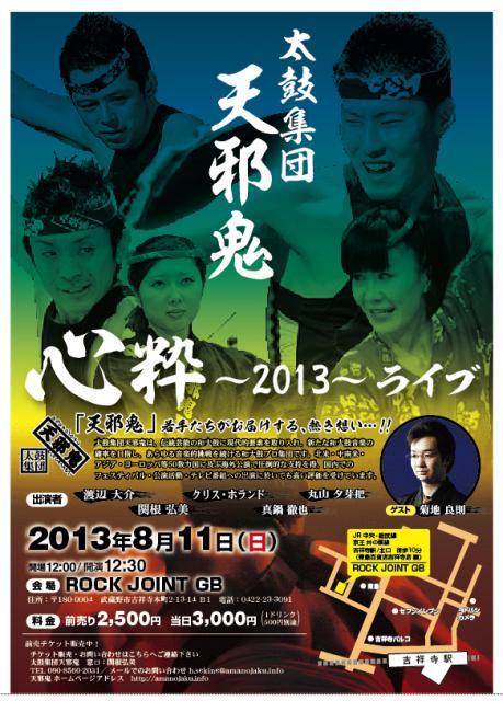 心粋〜2013〜ライブチラシ仮2.png